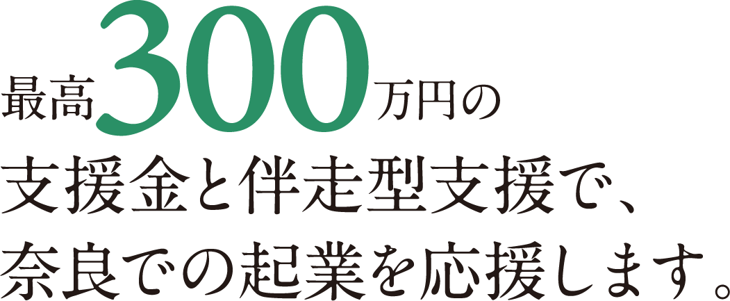 最高300万円の支援金と伴走型支援で、奈良での起業を応援します。